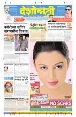 31st Aug Nanded - Read on ipad, iphone, smart phone and tablets.