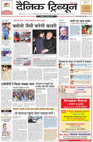 DT_31_August_2014_Ambala - Read on ipad, iphone, smart phone and tablets.
