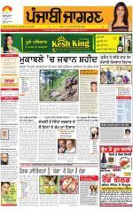 Sangrur\Barnala   : Punjabi jagran News : 31st August 2014 - Read on ipad, iphone, smart phone and tablets.