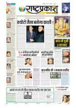 31st Aug Rashtraprakash - Read on ipad, iphone, smart phone and tablets.