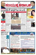 august 31, 2014, Hubli - Read on ipad, iphone, smart phone and tablets.