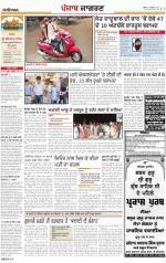Ludhiana   : Punjabi jagran News : 31st August 2014 - Read on ipad, iphone, smart phone and tablets.