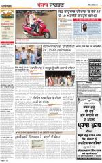 Ludhiana Dehat   : Punjabi jagran News : 31st August 2014 - Read on ipad, iphone, smart phone and tablets.