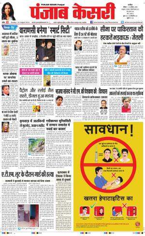 punjab kesari / New Delhi - Read on ipad, iphone, smart phone and tablets.