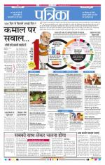Patrika Ujjain - Read on ipad, iphone, smart phone and tablets