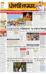 Amritsar   : Punjabi jagran News : 1st September 2014 - Read on ipad, iphone, smart phone and tablets.