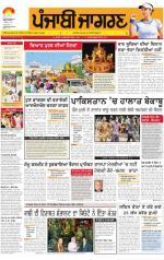 Tarantaran   : Punjabi jagran News : 1st September 2014 - Read on ipad, iphone, smart phone and tablets.
