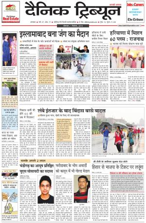 DT_01_September_2014_Ambala - Read on ipad, iphone, smart phone and tablets.