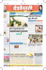 1st Sep Amravati - Read on ipad, iphone, smart phone and tablets.