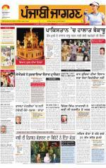 Jalandhar  : Punjabi jagran News : 1st September 2014 - Read on ipad, iphone, smart phone and tablets.