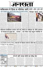 Jansatta, Hindi, 01/09/2014 - Read on ipad, iphone, smart phone and tablets.