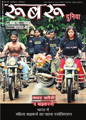 Sep 2014 - The Bikerni