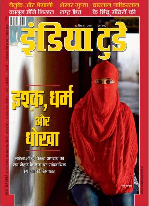 India Today Hindi-10th September 2014 - Read on ipad, iphone, smart phone and tablets.