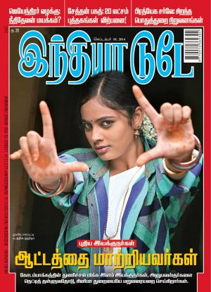 India Today Tamil-10th September 2014