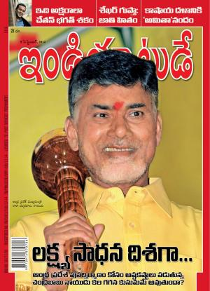 India Today Telugu-9th September 2014 - Read on ipad, iphone, smart phone and tablets.
