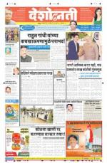 2nd Sep Nanded - Read on ipad, iphone, smart phone and tablets.