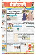 2nd Sep Chandrapur - Read on ipad, iphone, smart phone and tablets.