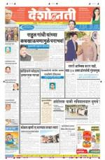 2nd Sep Amravati - Read on ipad, iphone, smart phone and tablets.