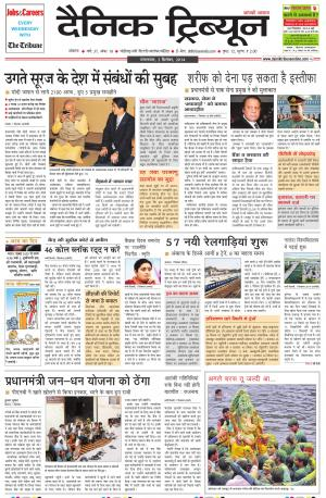 DT_02_September_2014_Ambala - Read on ipad, iphone, smart phone and tablets.