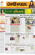 Tarantaran  : Punjabi jagran News : 2nd September 2014 - Read on ipad, iphone, smart phone and tablets.
