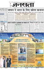 Jansatta, Hindi, 02/09/2014 - Read on ipad, iphone, smart phone and tablets.
