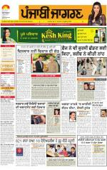 Jalandhar  : Punjabi jagran News : 2nd September 2014 - Read on ipad, iphone, smart phone and tablets.
