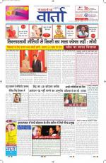 02-09-2014 Hindi - Read on ipad, iphone, smart phone and tablets.