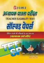 Adhyapak Patrta Pariksha Solved Papers