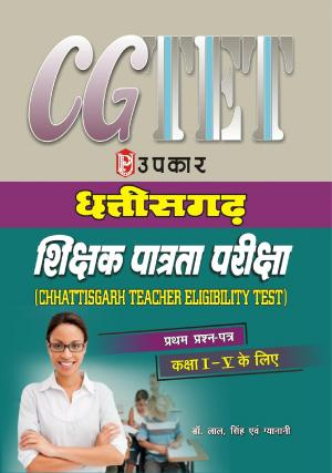 Chhattisgarh T.E.T. (Paper-I) (For Class I-V) - Read on ipad, iphone, smart phone and tablets