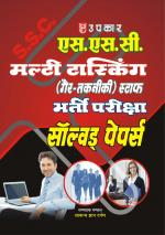 S.S.C. Multi Tasking (Non-Technical) Staff Bharti Pariksha Solved Papers