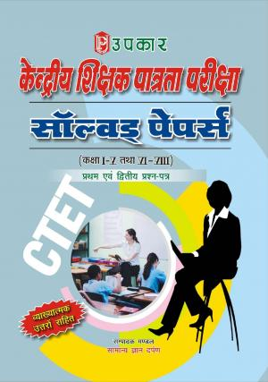 CTET Solved Papers (Classes I-V & VI-VIII) (Paper-I & II) - Read on ipad, iphone, smart phone and tablets