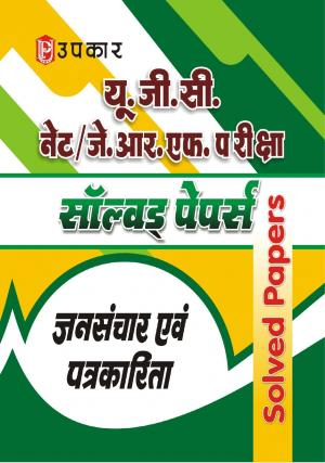 UGC NET/JRF Pariksha Solved Papers Jansanchar Evam Patrkarita