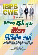 Practice Work book Bank Lipikiya Sanwarg Sammilit Likhit Pariksha