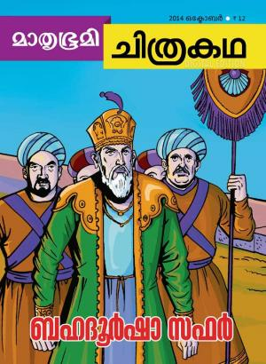 Mathrubhumi Chithrakatha - 2014 October - Read on ipad, iphone, smart phone and tablets.