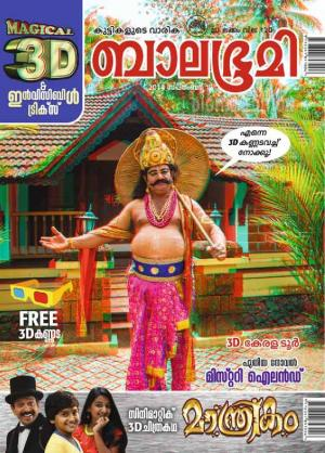 Balabhumi-2014 September 12 - Read on ipad, iphone, smart phone and tablets.