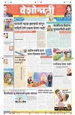 3rd Sep Hingoli Parbhani - Read on ipad, iphone, smart phone and tablets.