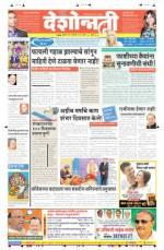 3rd Sep Nanded - Read on ipad, iphone, smart phone and tablets.