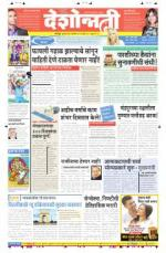 3rd Sep Chandrapur - Read on ipad, iphone, smart phone and tablets.