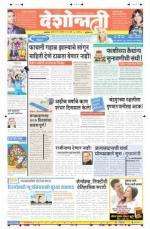 3rd Sep Buldhana - Read on ipad, iphone, smart phone and tablets.
