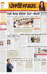 Bathinda : Punjabi jagran News : 3nd September 2014 - Read on ipad, iphone, smart phone and tablets.