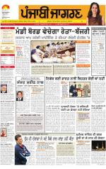 Jalandhar Dehat : Punjabi jagran News : 3nd September 2014 - Read on ipad, iphone, smart phone and tablets.
