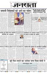 Jansatta, Hindi, 03/09/2014 - Read on ipad, iphone, smart phone and tablets.