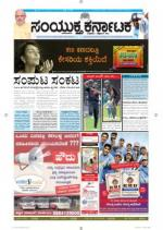 Sep,03,2014,Bangalore - Read on ipad, iphone, smart phone and tablets.