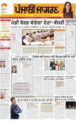 Ludhiana : Punjabi jagran News : 3rd September 2014 - Read on ipad, iphone, smart phone and tablets.