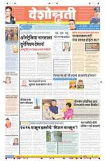 4th Sep Nanded - Read on ipad, iphone, smart phone and tablets.