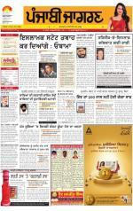 Tarantaran : Punjabi jagran News : 4rd September 2014 - Read on ipad, iphone, smart phone and tablets.