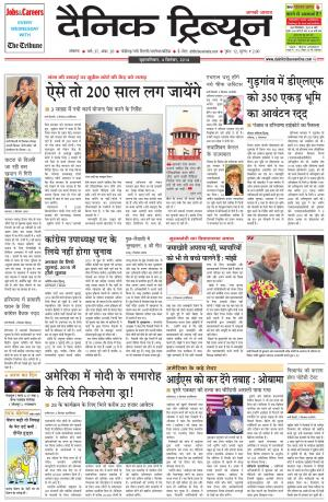 DT_04_September_2014_Ambala - Read on ipad, iphone, smart phone and tablets.