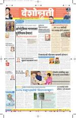 4th Sep Chandrapur - Read on ipad, iphone, smart phone and tablets.