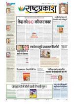 4th Sep Rashtraprakash - Read on ipad, iphone, smart phone and tablets.