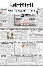 Jansatta, Hindi, 04/09/2014 - Read on ipad, iphone, smart phone and tablets.